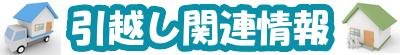 引越し情報【料金相場と一括見積もりのメリット】